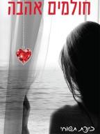 חולמים אהבה