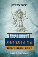 קץ התמימות - משפט ושלטון בישראל