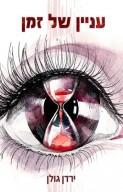 עניין של זמן-