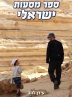 ספר מסעות ישראלי