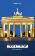 ישראלים בברלין