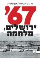 67' ירושלים, מלחמה