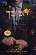 האצולה 1: המלך של וול סטריט