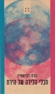 חבלי הלידה של הירח