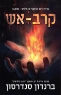 מלחמת הנפילים 2: קרב-אש