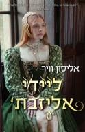 ליידי אליזבת'