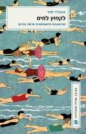 לקפוץ למים - מהימנעות להשתתפות מלאה בחיים