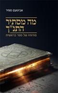 מה מסתיר התנך - סודותיו של ספר בראשית
