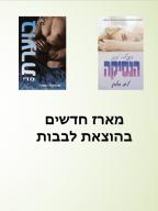 ספרים חדשים בהוצאת לבבות