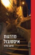 מדרגות איסטנבול