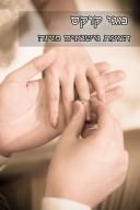 הצעת נישואים פזיזה