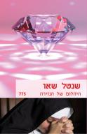 היהלום של הנזירה