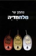 מלחמדיה - ישראל, העולם והקרב על התודעה