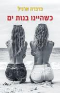 כשהיינו בנות ים