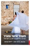 מעמד אישי ומגדר: נשים פלסטיניות בישראל