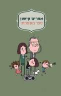 ספר משפחתי