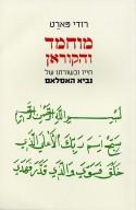 מוחמד והקוראן - חייו ובשורתו של נביא האסלאם