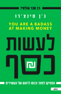 לעשות כסף