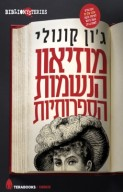 מוזיאון הנשמות הספרותיות