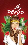 נשל הנחשה