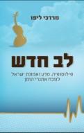 לב חדש-פילוסופיה מדע ואמונת ישראל לנוכח אתגרי הזמן