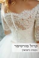 נקמת נישואין
