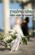 נישואים על הנייר בלבד