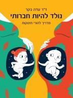 נולד להיות חברותי – מדריך להורי תינוקות