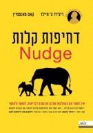 דחיפות קלות Nudge