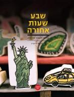 שבע שעות אחורה מדריך לאוהבי ניו יורק