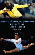 המשחקים האולימפיים - אתונה-טוקיו (1896-2020)