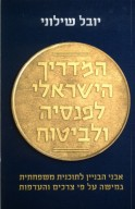 המדריך הישראלי לפנסיה ולביטוח