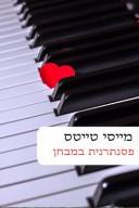 פסנתרנית במבחן