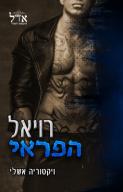 דואט הפראים 1: רויאל הפראי