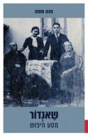 שאנדור: מסע חיפוש