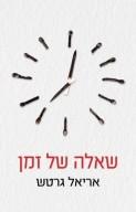 שאלה של זמן