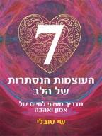 7 העוצמות של הלב