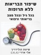 שיפור הבריאות ללא תרופות