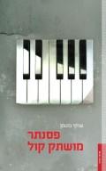 פסנתר מושתק קול