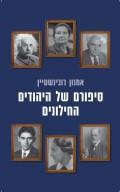 סיפורם של יהודים חילוניים