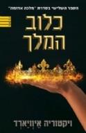 מלכה אדומה 3: כלוב המלך