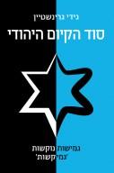 סוד הקיום היהודי