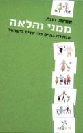 ממני והלאה:הבחירה בחיים ללא ילדים בישראל