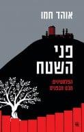 פני השטח הפלסטינים: מבט מבפנים