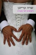 נישואים לפי פקודה