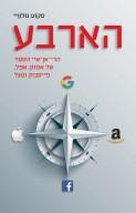 הארבע: הדי–אן–איי הסמוי של אמזון, אפל, פייסבוק וגוגל