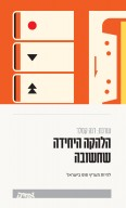 הלהקה היחידה שחשובה - להיות מעריץ פופ בישראל