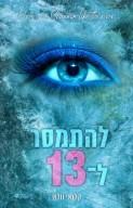 הבחורים של טומן 2: להתמסר ל- 13