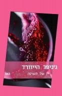יין של תשוקה