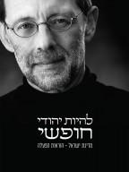 להיות יהודי חופשי